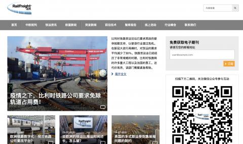 RailFreight China